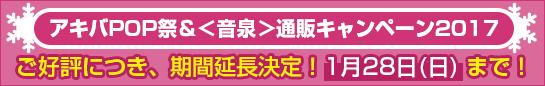 http://otomart.jp/pic-labo/popbanner.jpg