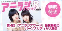 アニラジグランプリR Vol.2【アニラジアワード】