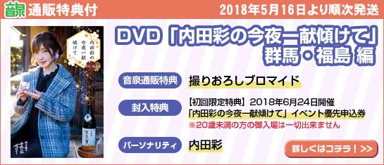DVD「内田彩の今夜一献傾けて」 群馬 ・福島 編