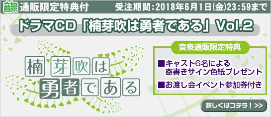 ドラマCD「楠芽吹は勇者である」Vol.2