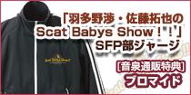「羽多野渉・佐藤拓也のScat Babys Show!!」SFP部ジャージ