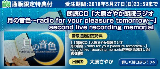 朗読CD「大原さやか朗読ラジオ 月の音色~radio for your pleasure tomorrow~」second live recording memorial
