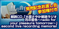 朗読CD「大原さやか朗読ラジオ 月の音色〜radio for your pleasure tomorrow〜」second live recording memorial