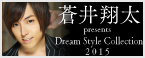 蒼井翔太 presents Dream Style Collection 2015 公式サイト