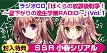 ラジオCD「ぼくらの放課後戦争!〜昼下がりの逢生学園RADIO〜」Vol.1