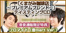 「くまがみ珈琲店〜プレミアムブレンド〜」テイスティングCD