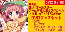 第4回輝け!オールスターゲーム声優大集合スペシャル 〜激闘!天下イキERG武道会〜DVDグッズセット
