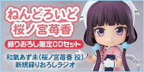 ねんどろいど 桜ノ宮苺香 「ブレンドS・ラジオ スティーレスタイル!」録りおろし限定CDセット