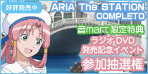 �饸��DVD��ARIA The STATION COMPLETO��