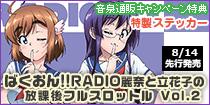 �饸��CD�֤Ф�����!!RADIO �����Ω�ֻҤ���ݸ�ե륹��åȥ��Vol.2