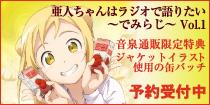 ラジオCD『亜人ちゃんはラジオで語りたい〜でみらじ〜』Vol.1