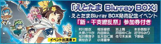 http://otomart.jp/pic-labo/bn_etotama_bd_event_t.jpg