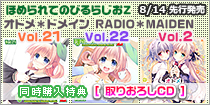 �ۤ���ƤΤӤ�餸��Z��Vol.21��Vol.22�����ȥ���ɥᥤ��RADIO��MAIDEN Vol.2 ���å�