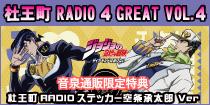 【音泉通販限定特典付】ラジオCD「ジョジョの奇妙な冒険 ダイヤモンドは砕けない 杜王町RADIO 4 GREAT」Vol.4