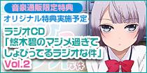 ラジオCD「悠木碧のマジメ過ぎてしょびってるラジオな件」Vol.2