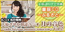 �饸��CD���縶���䤫ϯ�ɥ饸������β�����radio for your pleasure tomorrow����Vol.3