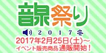 インターネットラジオステーション<音泉>祭り 2017冬特設サイト