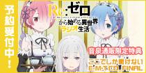【音泉通販限定特典付】ラジオCD「Re:ゼロから始める異世界ラジオ生活」Vol.4