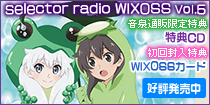 �饸��CD��selector radio WIXOSS��Vol.5