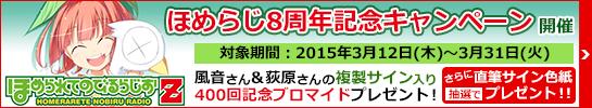 ほめらじ8周年記念キャンペーン開催!