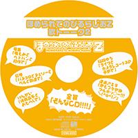 ほめらじVol.18&ホメラレコード2セット