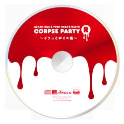 今井麻美と原由実のラジオ「コープスパーティーR」 Vol.1