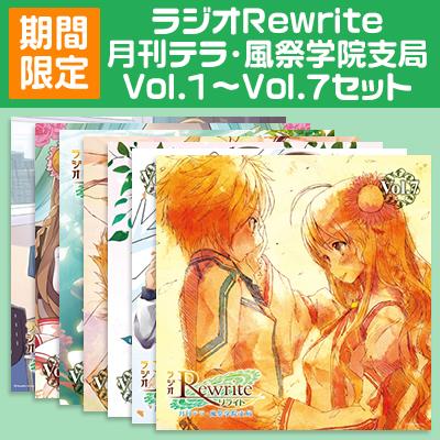 ラジオCD「ラジオRewrite 月刊テラ・風祭学院支局」Vol.1~Vol.7セット