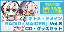 「オトメ*ドメイン RADIO*MAIDEN」CD・グッズセット