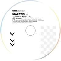 ドラマCD「PSYCHO-PASS サイコパス 追跡者 縢秀星」 下巻