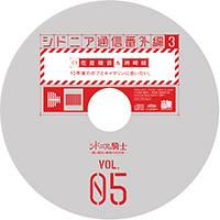 ラジオCD「ラジオ シドニアの騎士〜綾と綾音の秘密の光合成〜」Vol.5