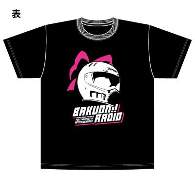 音T「ばくおん!!RADIO 麗奈と立花子の放課後フルスロットル Tシャツ」